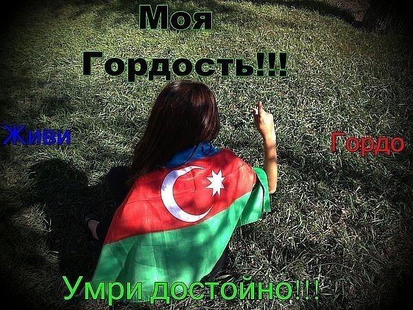 Картинки с надписью я азербайджанка, днем