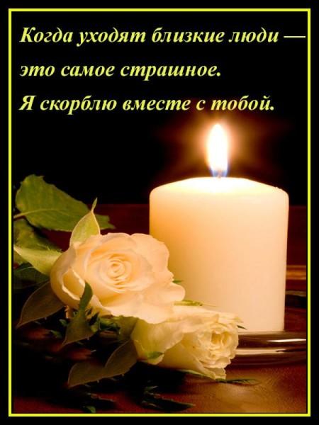 Выразить соболезнование открытка